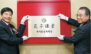 """""""Caihong Confucius institute"""""""